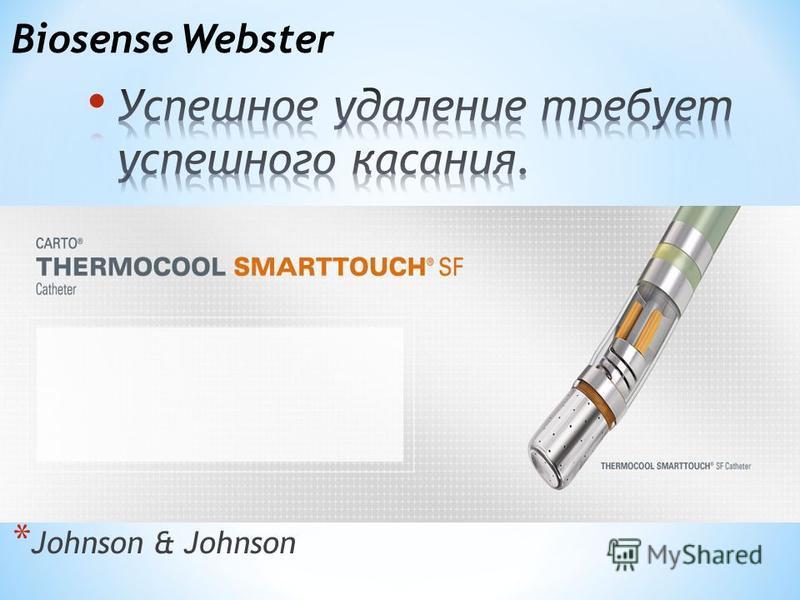 * Johnson & Johnson Biosense Webster