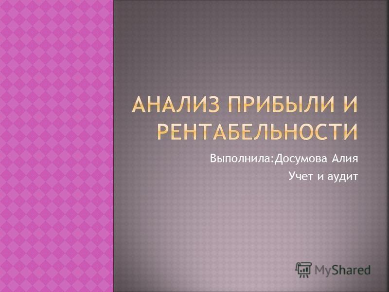 Выполнила:Досумова Алия Учет и аудит