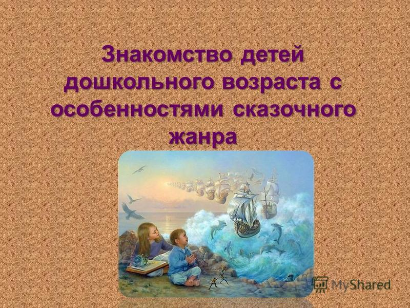 Знакомство детей дошкольного возраста с особенностями сказочного жанра