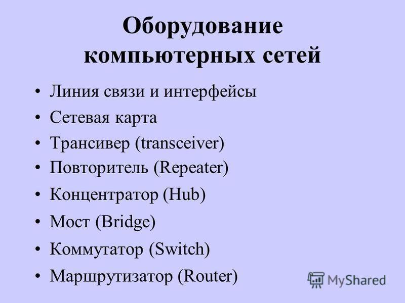 Оборудование компьютерных сетей Линия связи и интерфейсы Сетевая карта Трансивер (transceiver) Повторитель (Repeater) Концентратор (Hub) Мост (Bridge) Коммутатор (Switch) Маршрутизатор (Router)