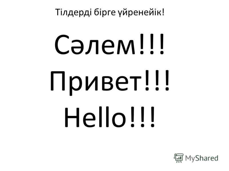 Сәлем!!! Привет!!! Hello!!! Тілдерді бірге үйренейік!