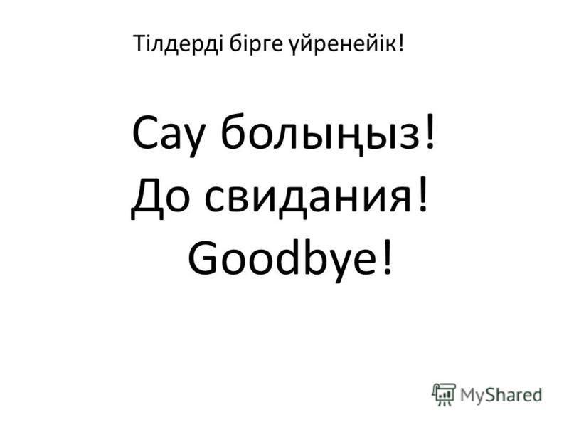 Сау болыңыз! До свидания! Goodbye! Тілдерді бірге үйренейік!