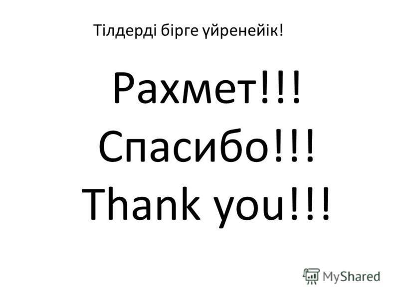 Рахмет!!! Спасибо!!! Thank you!!! Тілдерді бірге үйренейік!