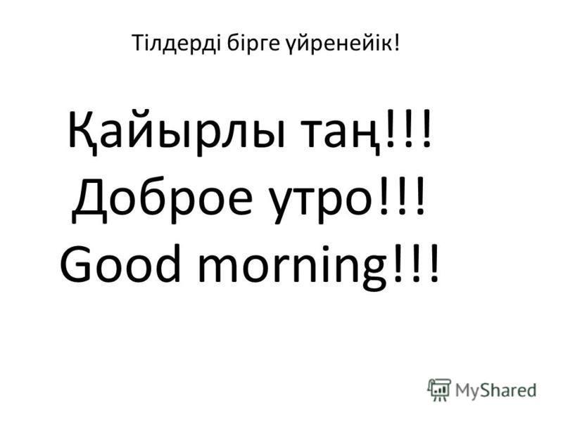 Қайырлы таң!!! Доброе утро!!! Good morning!!! Тілдерді бірге үйренейік!