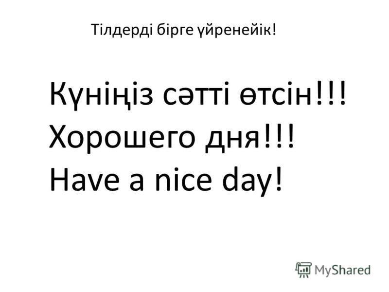 Күніңіз сәтті өтсін!!! Хорошего дня!!! Have a nice day! Тілдерді бірге үйренейік!
