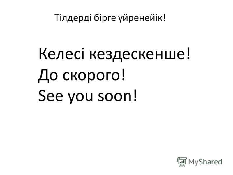 Келесі кездескенше! До скорого! See you soon! Тілдерді бірге үйренейік!