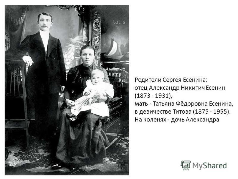 Родители Сергея Есенина: отец Александр Никитич Есенин (1873 - 1931), мать - Татьяна Фёдоровна Есенина, в девичестве Титова (1875 - 1955). На коленях - дочь Александра