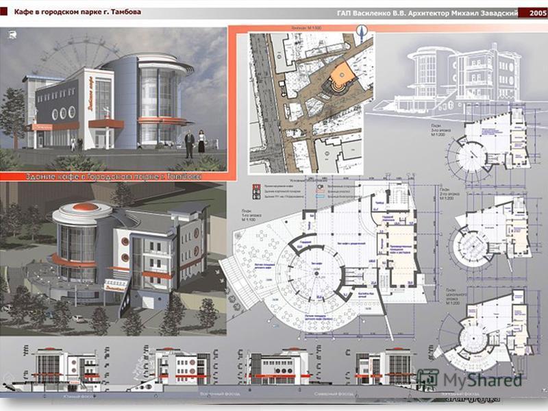 Этапы учебного проектирования. 1 этап - учащийся, знакомясь с условиями учебного задания, исполняет линейные наброски и схемы, которые служат материалом, необходимым для начала проектирования. 2 этап - в российских архитектурных школах сначала исполн