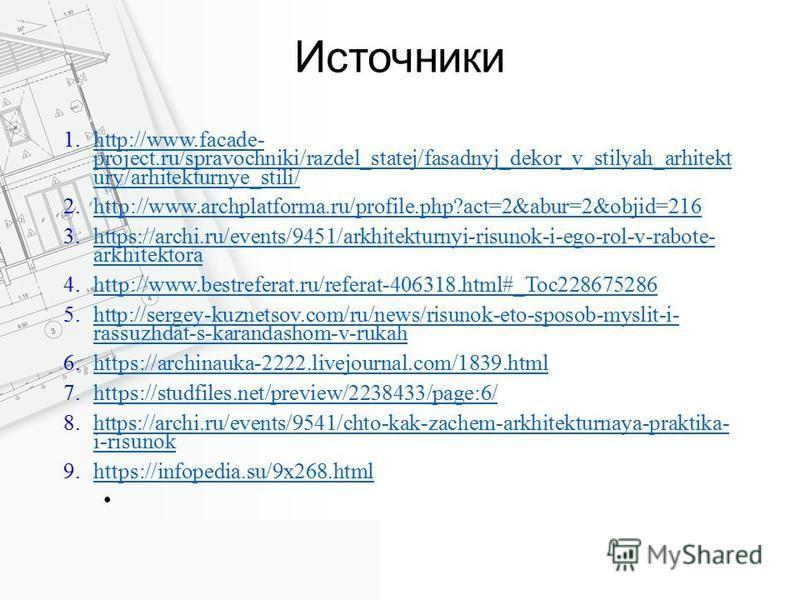 Источники 1.http://www.facade- project.ru/spravochniki/razdel_statej/fasadnyj_dekor_v_stilyah_arhitekt ury/arhitekturnye_stili/http://www.facade- project.ru/spravochniki/razdel_statej/fasadnyj_dekor_v_stilyah_arhitekt ury/arhitekturnye_stili/ 2.http: