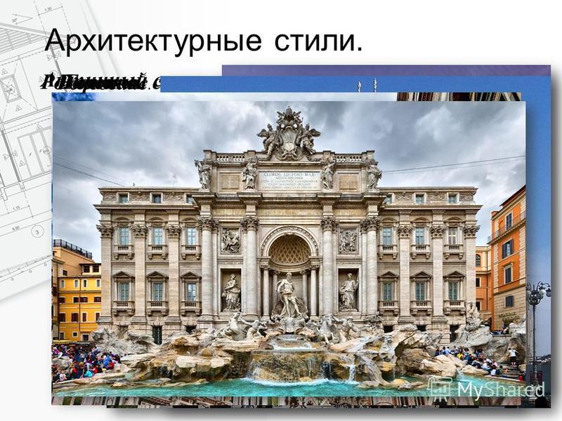 Архитектурные стили. Античный стиль. Романский стиль.Готика. Ренессанс. Барокко.