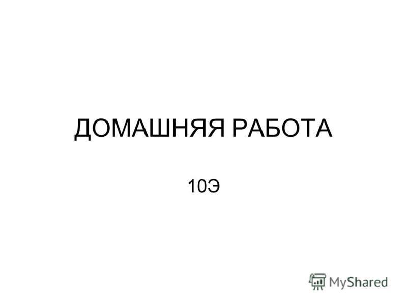 ДОМАШНЯЯ РАБОТА 10Э