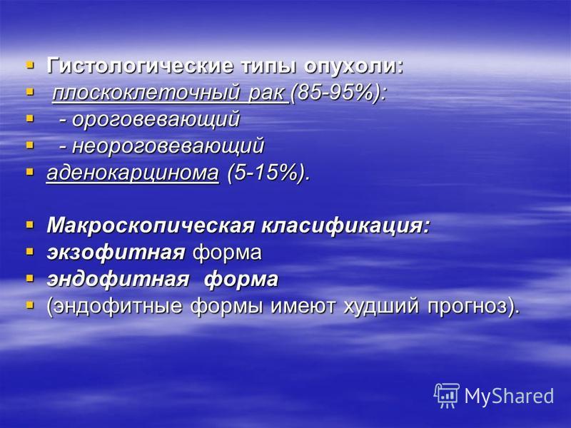 Гистологические типы опухоли: Гистологические типы опухоли: плоскоклеточный рак (85-95%): плоскоклеточный рак (85-95%): - ороговевающий - ороговевающий - неороговевающий - неороговевающий аденокарцинома (5-15%). аденокарцинома (5-15%). Макроскопическ
