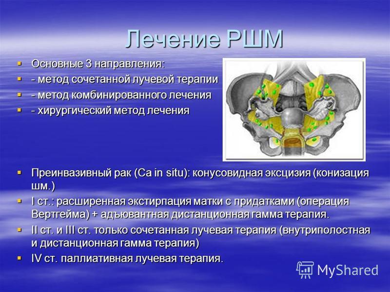 Лечение РШМ Лечение РШМ Основные 3 направления: Основные 3 направления: - метод сочетанной лучевой терапии - метод сочетанной лучевой терапии - метод комбинированного лечения - метод комбинированного лечения - хирургический метод лечения - хирургичес
