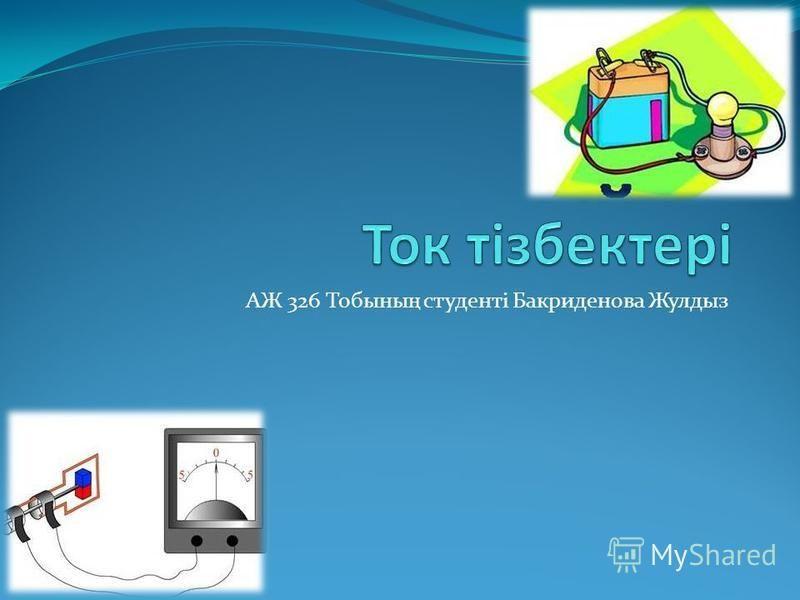 АЖ 326 Тобыны ң студенті Бакриденова Жулдыз