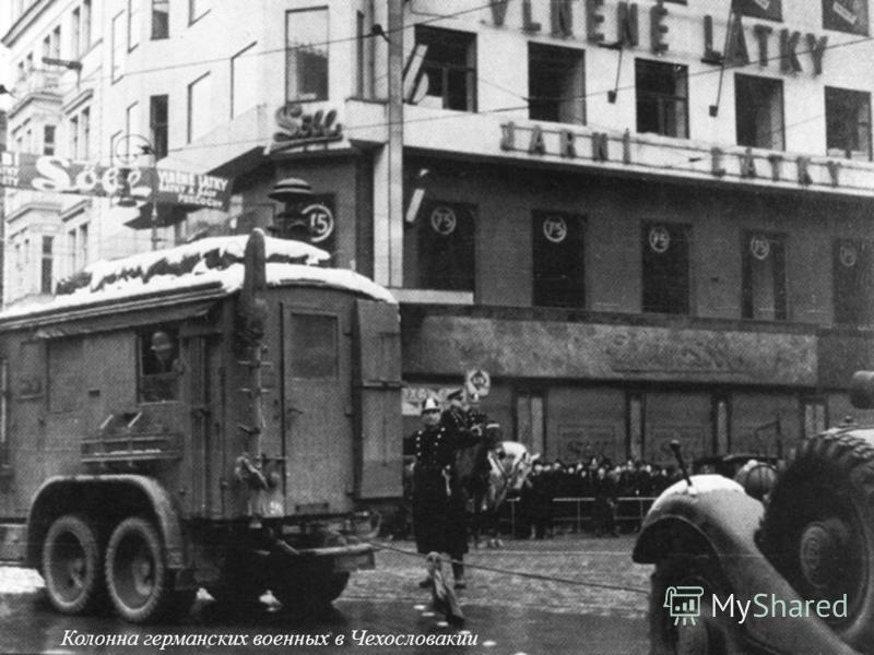 Колонна германских военных в Чехословакии