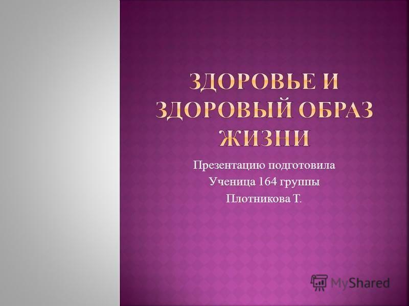 Презентацию подготовила Ученица 164 группы Плотникова Т.