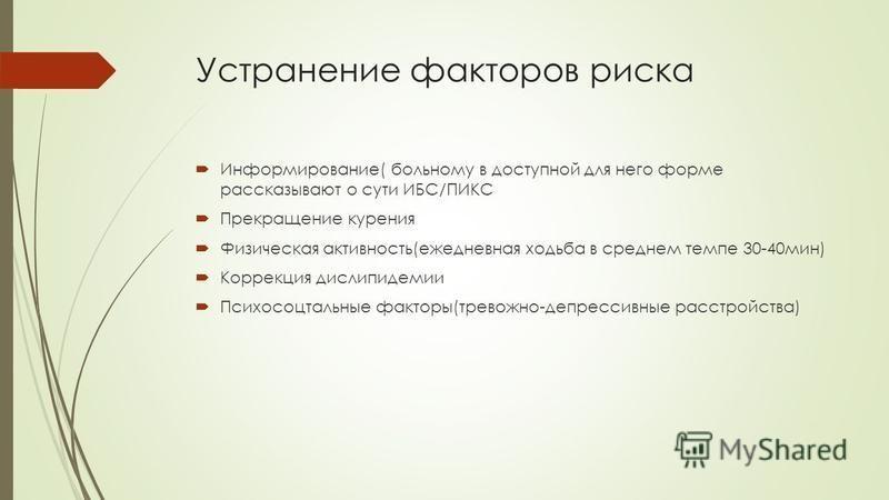 Устранение факторов риска Информирование( больному в доступной для него форме рассказывают о сути ИБС/ПИКС Прекращение курения Физическая активность(ежедневная ходьба в среднем темпе 30-40 мин) Коррекция дислипидемии Психосоцтальные факторы(тревожно-