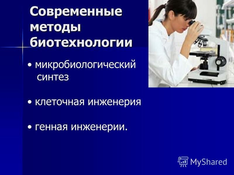 Современные методы биотехнологии микробиологический синтез клеточная инженеррриа генная инженерррии.