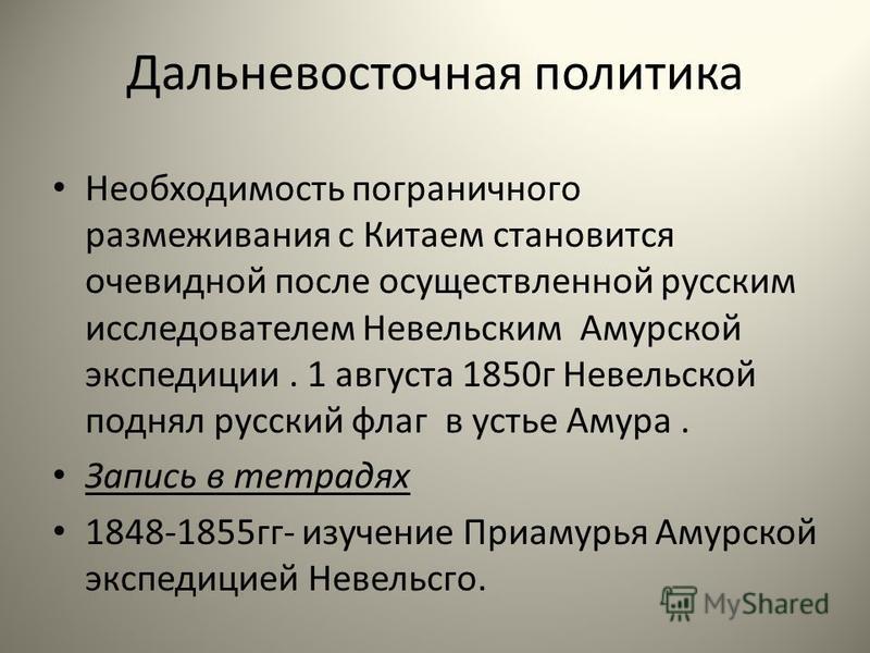 Дальневосточная политика Необходимость пограничного размежевания с Китаем становится очевидной после осуществленной русским исследователем Невельским Амурской экспедиции. 1 августа 1850 г Невельской поднял русский флаг в устье Амура. Запись в тетрадя