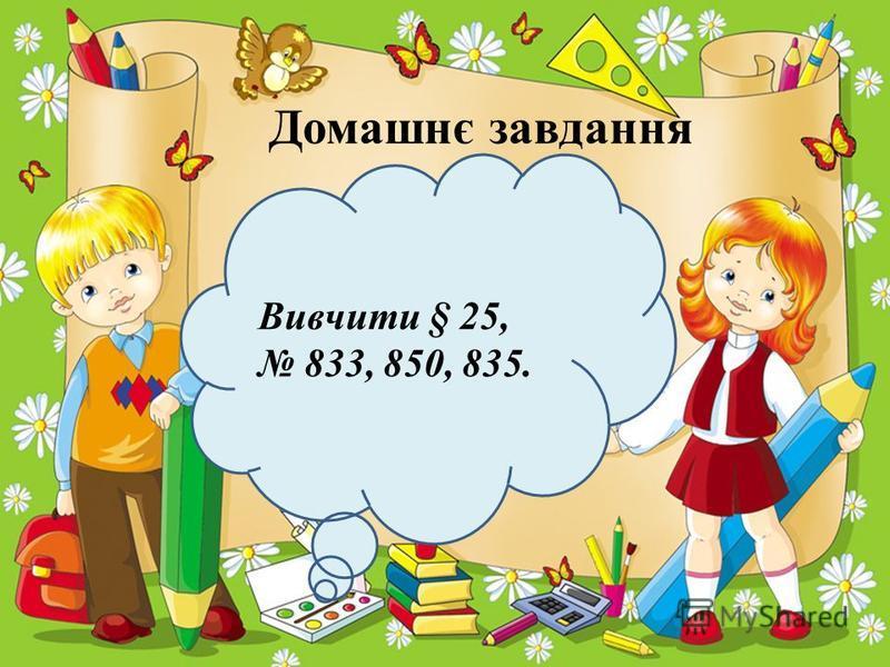 Домашнє завдання Вивчити § 25, 833, 850, 835.