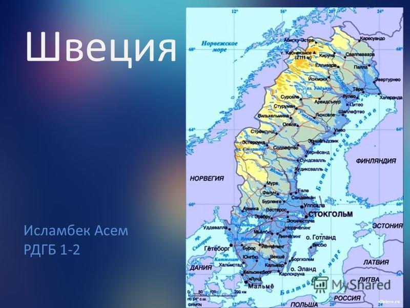 Швеция Исламбек Асем РДГБ 1-2