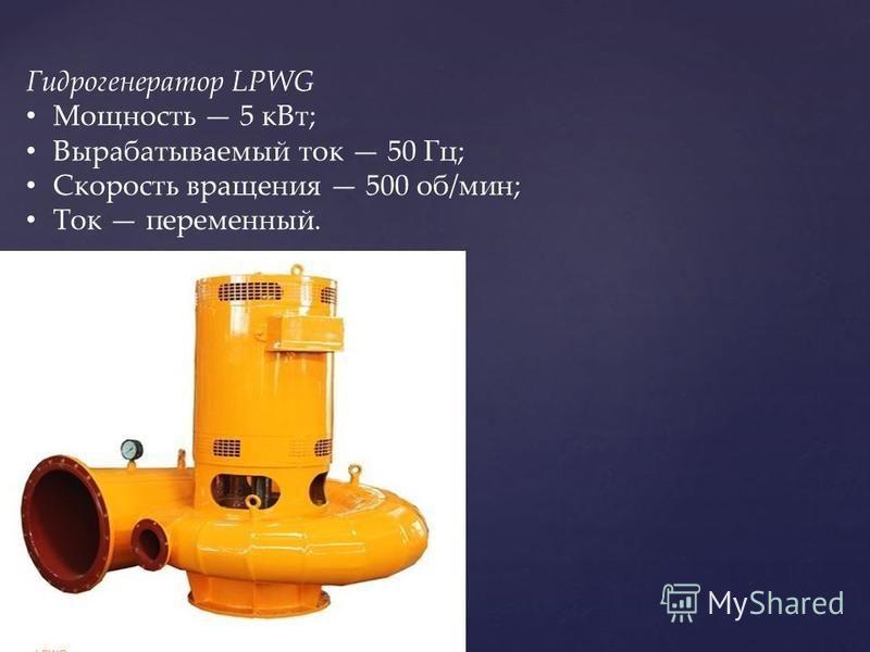 { Гидрогенератор LPWG Мощность 5 к Вт; Вырабатываемый ток 50 Гц; Скорость вращения 500 об/мин; Ток переменный.