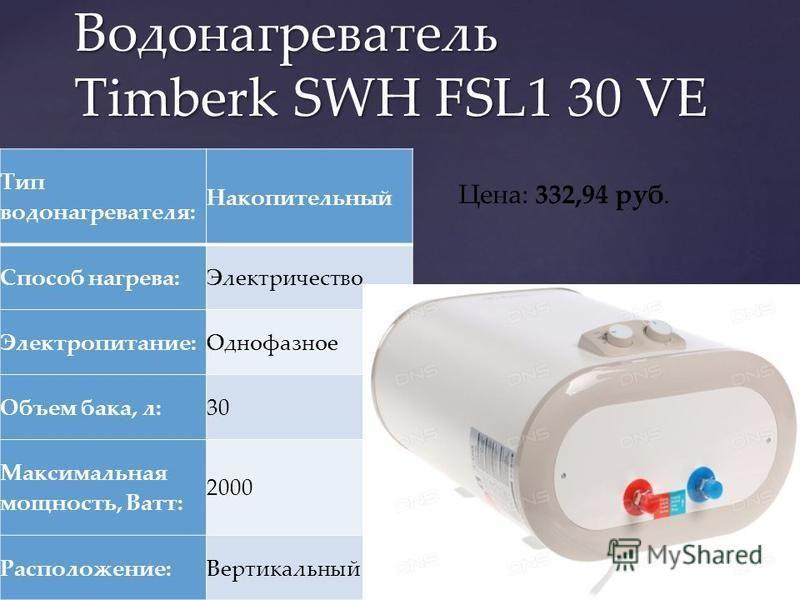 Тип водонагревателя: Накопительный Способ нагрева:Электричество Электропитание:Однофазное Объем бака, л:30 Максимальная мощность, Ватт: 2000 Расположение:Вертикальный Водонагреватель Timberk SWH FSL1 30 VE Цена: 332,94 руб.
