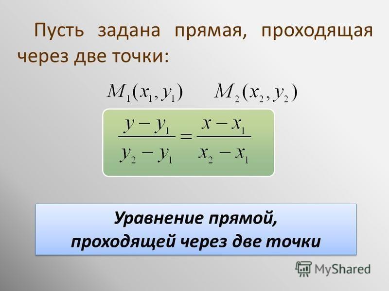 Пусть задана прямая, проходящая через две точки: Уравнение прямой, проходящей через две точки Уравнение прямой, проходящей через две точки