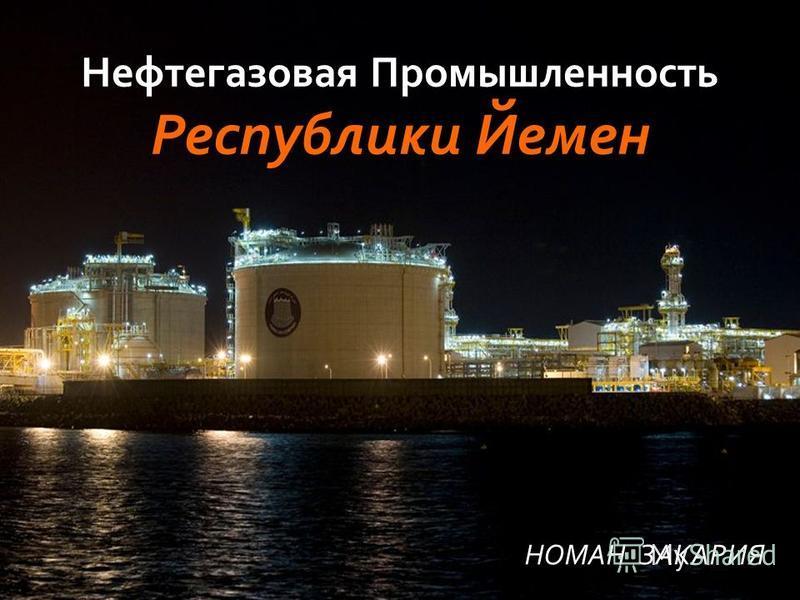 Нефтегазовая Промышленность Республики Йемен НОМАН ЗАКАРИЯ