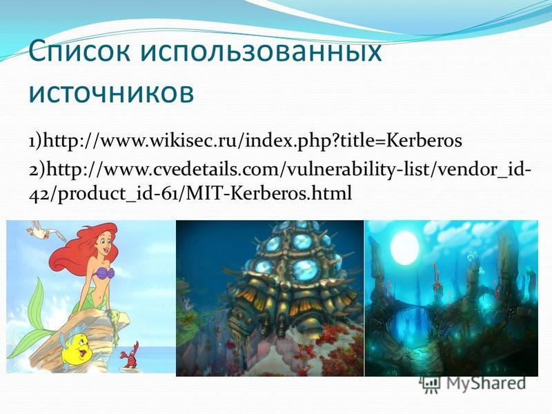 Список использованных источников 1)http://www.wikisec.ru/index.php?title=Kerberos 2)http://www.cvedetails.com/vulnerability-list/vendor_id- 42/product_id-61/MIT-Kerberos.html