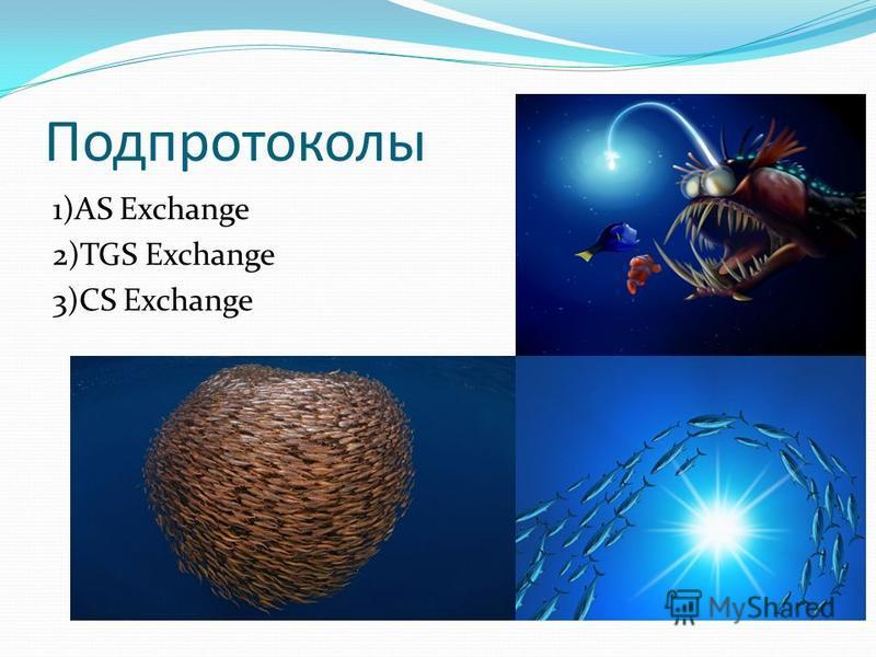 Подпротоколы 1)AS Exchange 2)TGS Exchange 3)CS Exchange