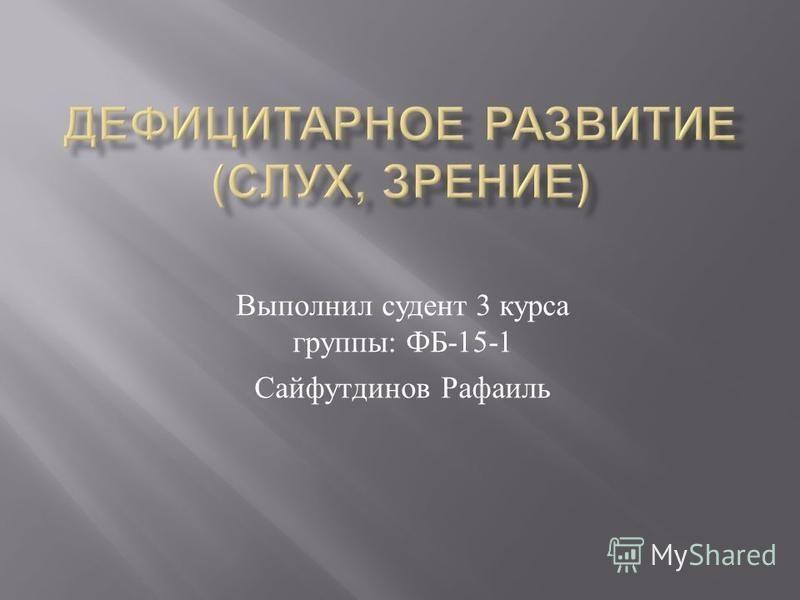 Выполнил студент 3 курса группы : ФБ -15-1 Сайфутдинов Рафаиль