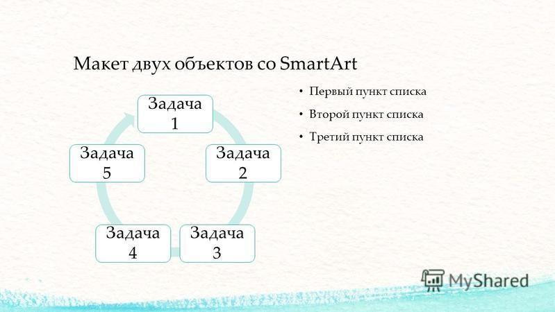 Макет двух объектов со SmartArt Задача 1 Задача 2 Задача 3 Задача 4 Задача 5 Первый пункт списка Второй пункт списка Третий пункт списка