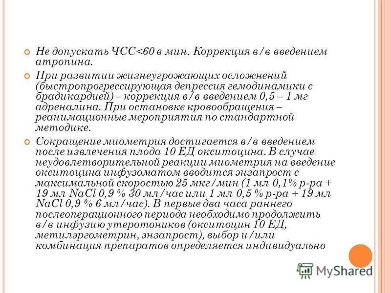 Не допускать ЧСС<60 в мин. Коррекция в/в введением атропина. При развитии жизнеугрожающих осложнений (быстропрогрессирующая депрессия гемодинамики с брадикардией) – коррекция в/в введением 0,5 – 1 мг адреналина. При остановке кровообращения – реанима