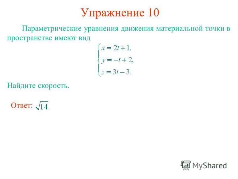 Упражнение 10 Параметрические уравнения движения материальной точки в пространстве имеют вид Найдите скорость. Ответ: