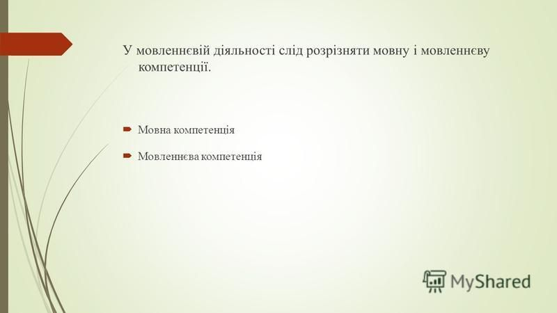 У мовленнєвій діяльності слід розрізняти мовну і мовленнєву компетенції. Мовна компетенція Мовленнєва компетенція