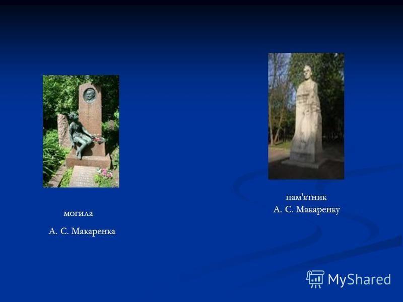 могила А. С. Макаренка пам'ятник А. С. Макаренку