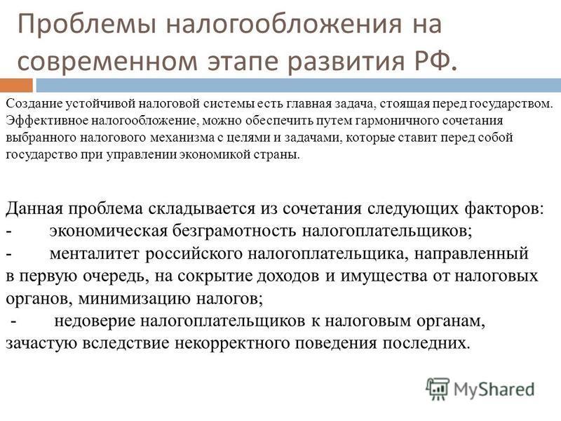 Проблемы налогообложения на современном этапе развития РФ. Создание устойчивой налоговой системы есть главная задача, стоящая перед государством. Эффективное налогообложение, можно обеспечить путем гармоничного сочетания выбранного налогового механиз