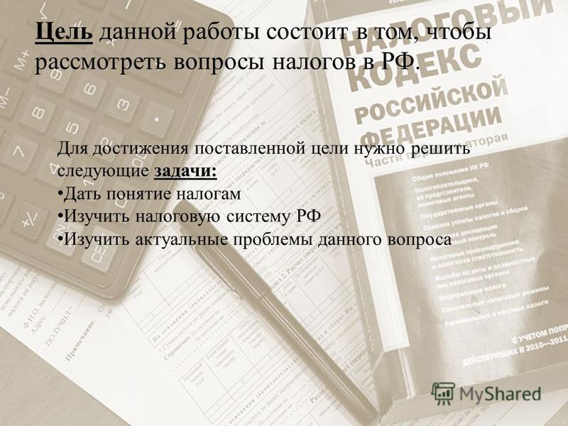Цель данной работы состоит в том, чтобы рассмотреть вопросы налогов в РФ. Для достижения поставленной цели нужно решить следующие задачи: Дать понятие налогам Изучить налоговую систему РФ Изучить актуальные проблемы данного вопроса