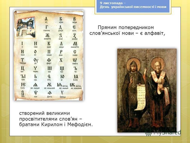 Прямим попередником словянської мови – є алфавіт, створений великими просвітителями словян – братами Кирилом і Мефодієм. 9 листопада – День української писемності і мови