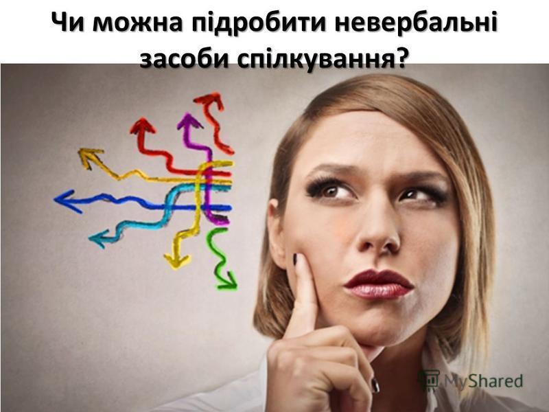 Чи можна підробити невербальні засоби спілкування?