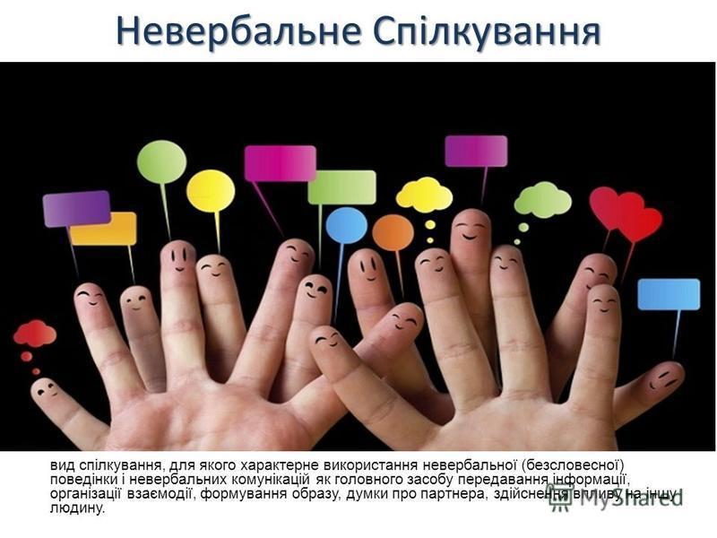Невербальне Спілкування вид спілкування, для якого характерне використання невербальної (безсловесної) поведінки і невербальних комунікацій як головного засобу передавання інформації, організації взаємодії, формування образу, думки про партнера, здій