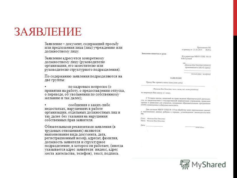 ЗАЯВЛЕНИЕ Заявление – документ, содержащий просьбу или предложения лица (лиц) учреждению или должностному лицу. Заявление адресуется конкретному должностному лицу (руководителю организации, его заместителю или руководителю структурного подразделения)