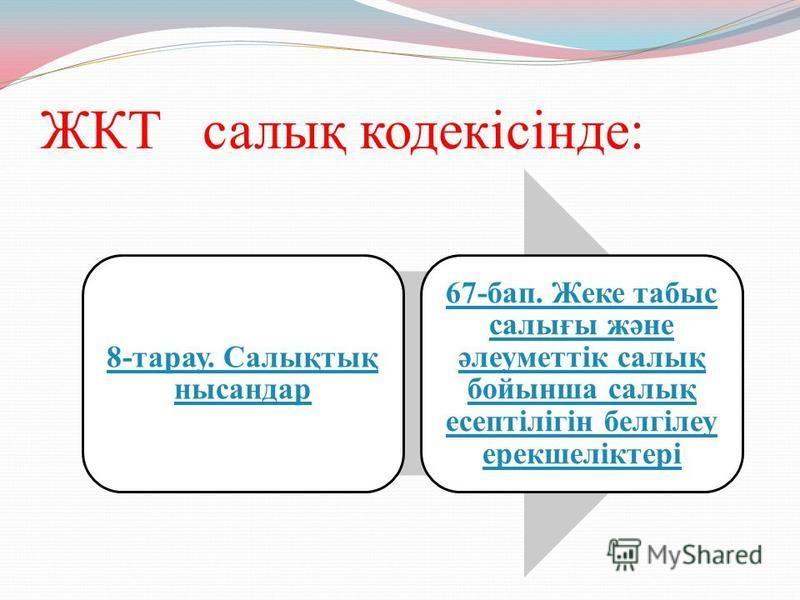 ЖКТ салық кодекісінде: 8-тарау. Салықтық нысандар 67-бап. Жеке табыс салығы және әлеуметтік салық бойынша салық есептілігін белгілеу ерекшеліктері