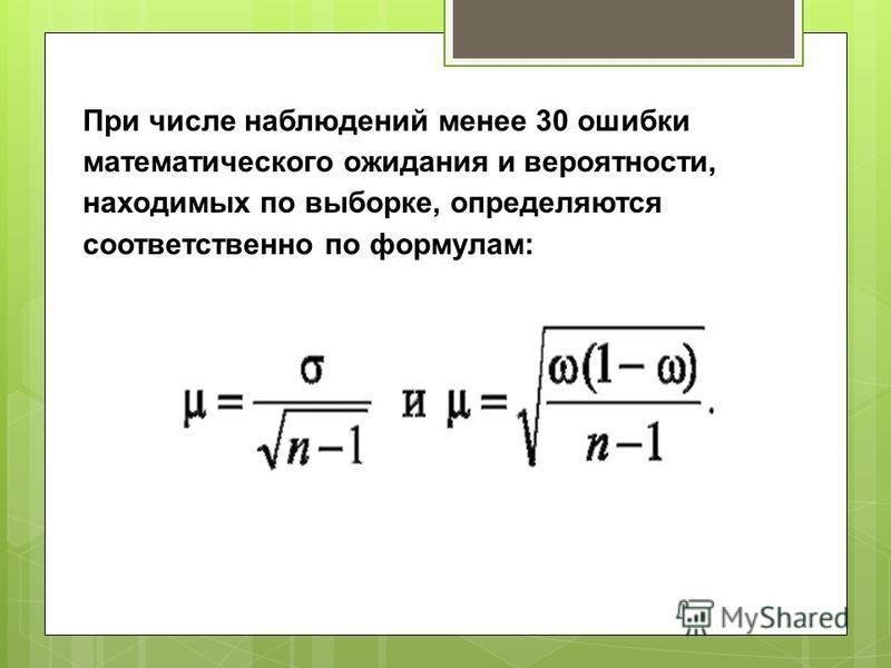 При числе наблюдений менее 30 ошибки математического ожидания и вероятности, находимых по выборке, определяются соответственно по формулам: