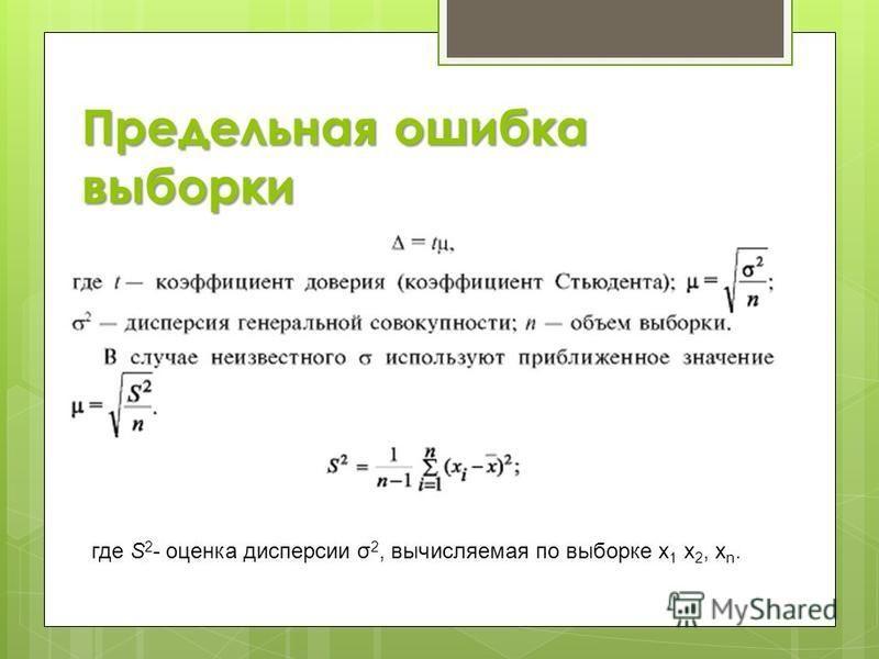 Предельная ошибка выборки где S 2 - оценка дисперсии σ 2, вычисляемая по выборке х 1 х 2, х n.