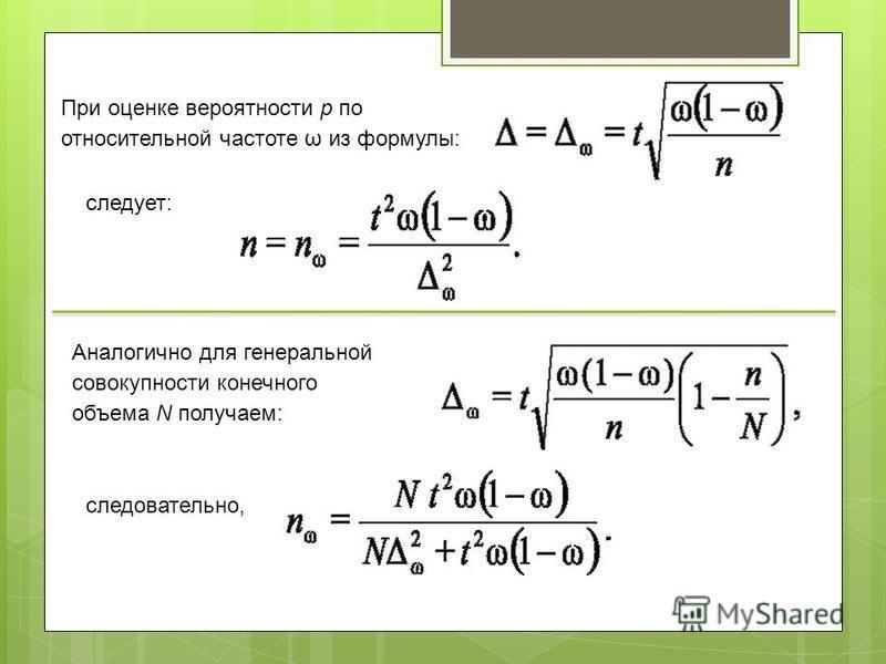 При оценке вероятности р по относительной частоте ω из формулы: следует: Аналогично для генеральной совокупности конечного объема N получаем: следовательно,