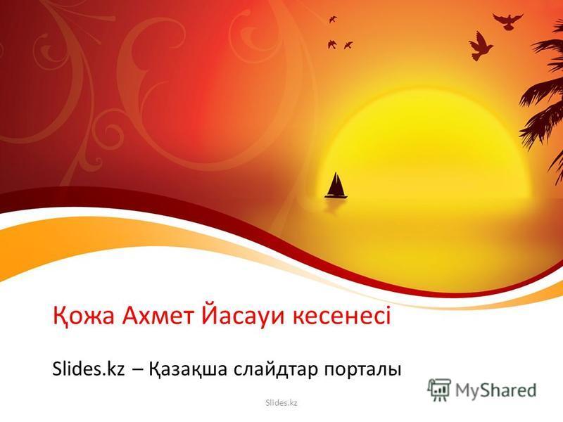 Қожа Ахмет Йасауи кесенесі Slides.kz – Қазақша слайдтар порталы Slides.kz