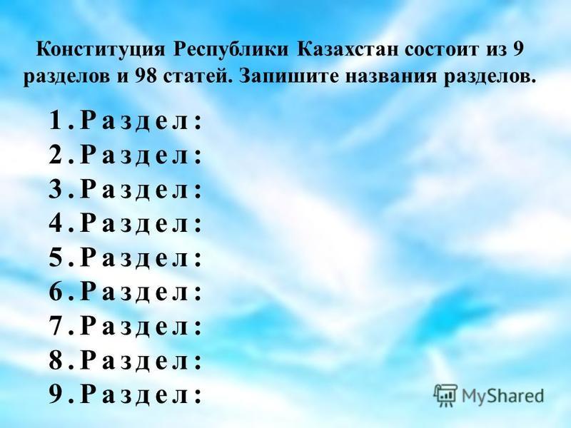 Конституция Республики Казахстан состоит из 9 разделов и 98 статей. Запишите названия разделов. 1.Раздел: 2.Раздел: 3.Раздел: 4.Раздел: 5.Раздел: 6.Раздел: 7.Раздел: 8.Раздел: 9.Раздел: