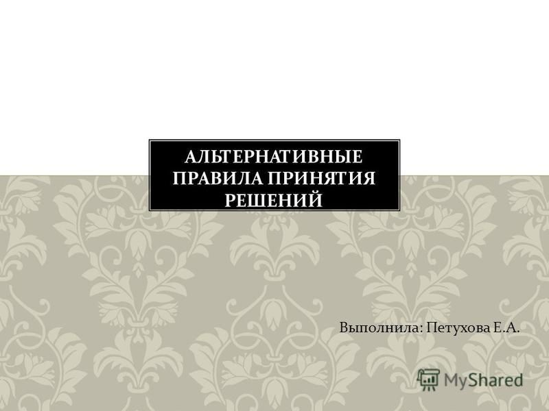 Выполнила : Петухова Е. А.
